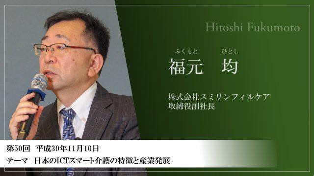 18111001株式会社スミリンフィルケア福元均氏