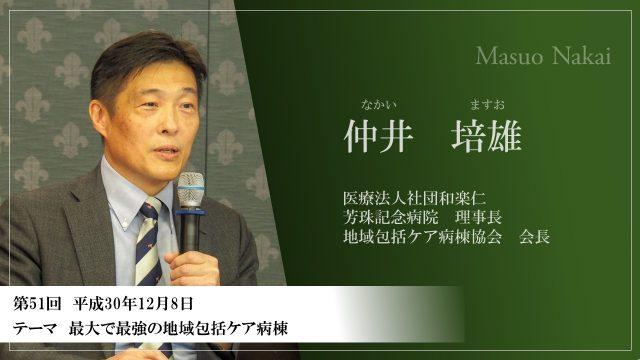 医療法人社団和楽仁芳珠記念病院理事長仲井培雄氏