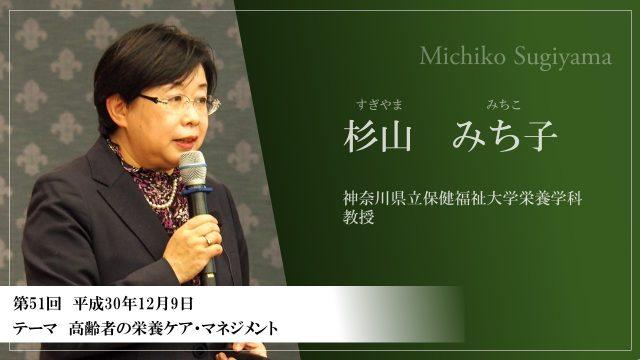 神奈川県立保健福祉大学栄養学科教授杉山みち子氏