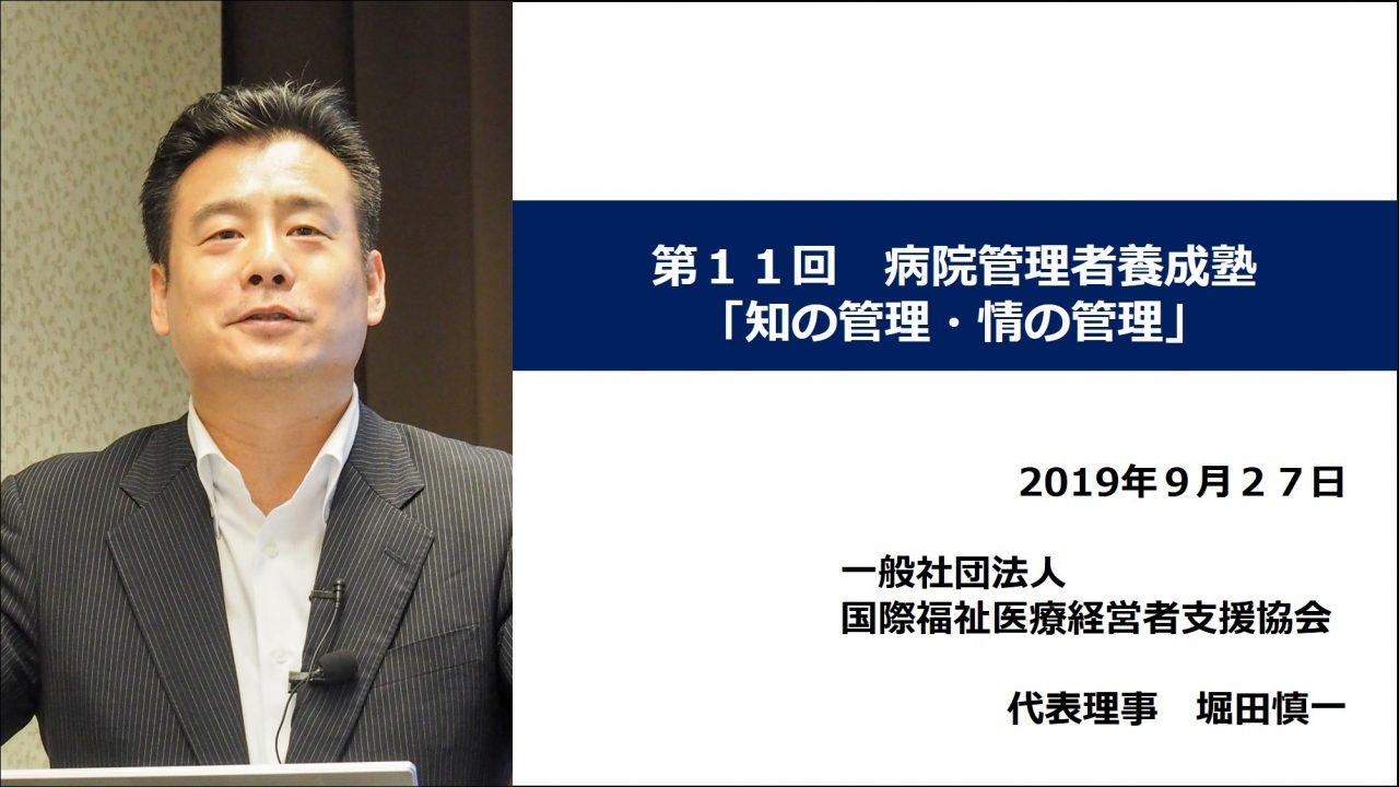 知の管理・情の管理 堀田慎一(代表理事)